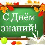 День знаний — 1 сентября!