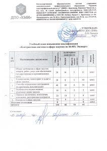 Контрактная система в сфере закупок по 44-ФЗ. Эксперт
