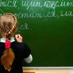 11-Г/26 Современные методики преподавания в образовательных организациях в условиях реализации ФГОС. Русский язык и литература